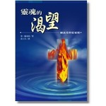 光啟文化 Kuangchi Cultural Group 靈魂的渴望:細說基督徒靈修