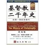 海天書樓 The Rock House Publishers 基督教二千年史:自第一世紀至當代(普及版)
