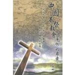 香港環球福音會 WEC Hong Kong 中國基督教會身份的尋索:一九四九年至一九五八年中國教會對政治轉變的回應