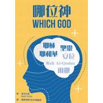國際視野(亞洲) Horizons International (Asia) 哪位神?