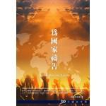台北真理堂 Truth Lutheran Church 為國家禱告:30天禱告手冊