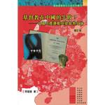 道風書社 Logos and Pneuma Press 基督教在中國的失敗?:中國共產運動與基督教史論(增訂版)