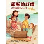 保羅文化 Paul Publishing 耶穌的叮嚀:給主最親愛的小孩