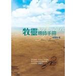靈根自植國際網絡 Spiritual Formational International 牧靈導師手冊