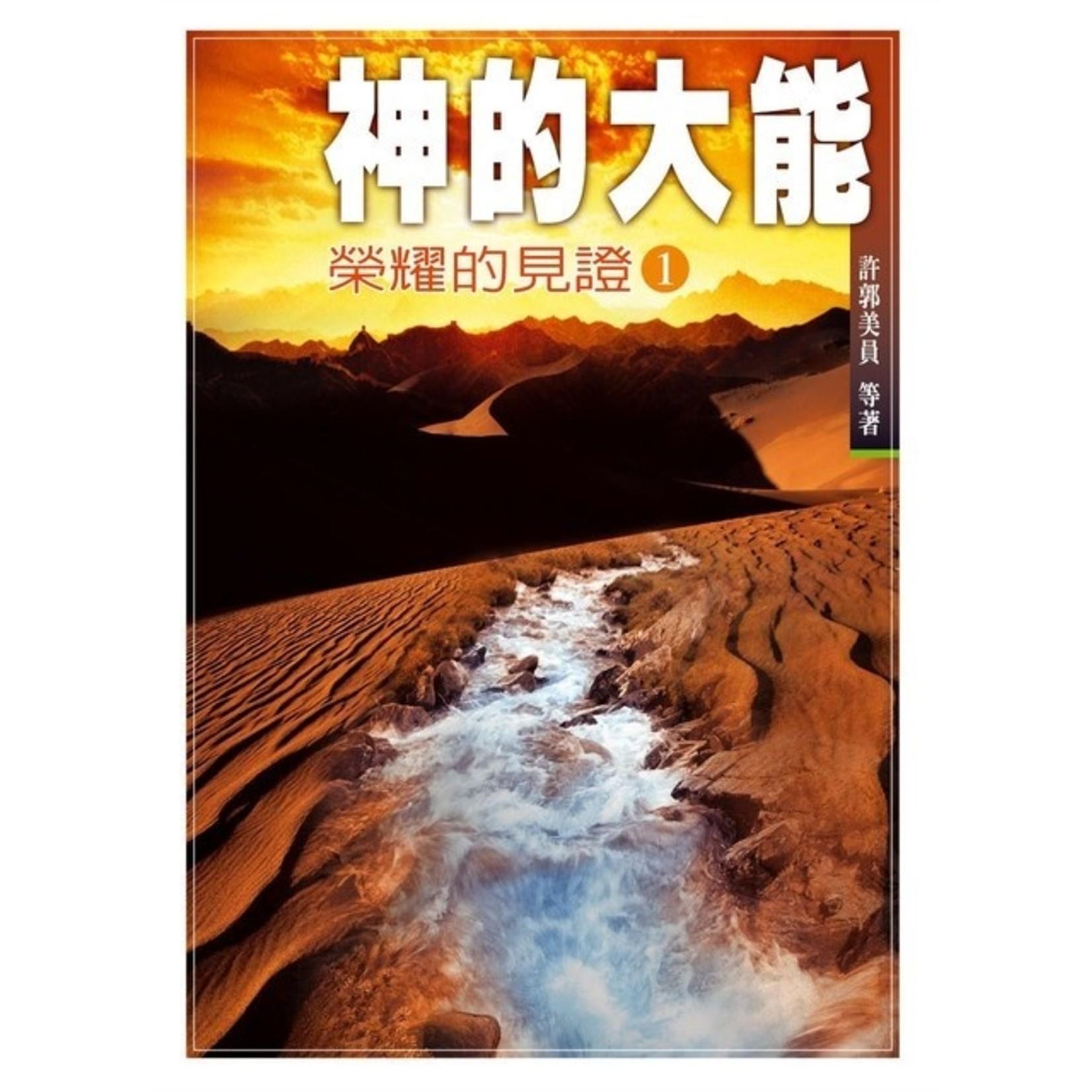中國信徒佈道會 Chinese Christian Mission USA 神的大能:榮耀的見證 1