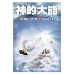 中國信徒佈道會 Chinese Christian Mission USA 神的大能:榮耀的見證 3