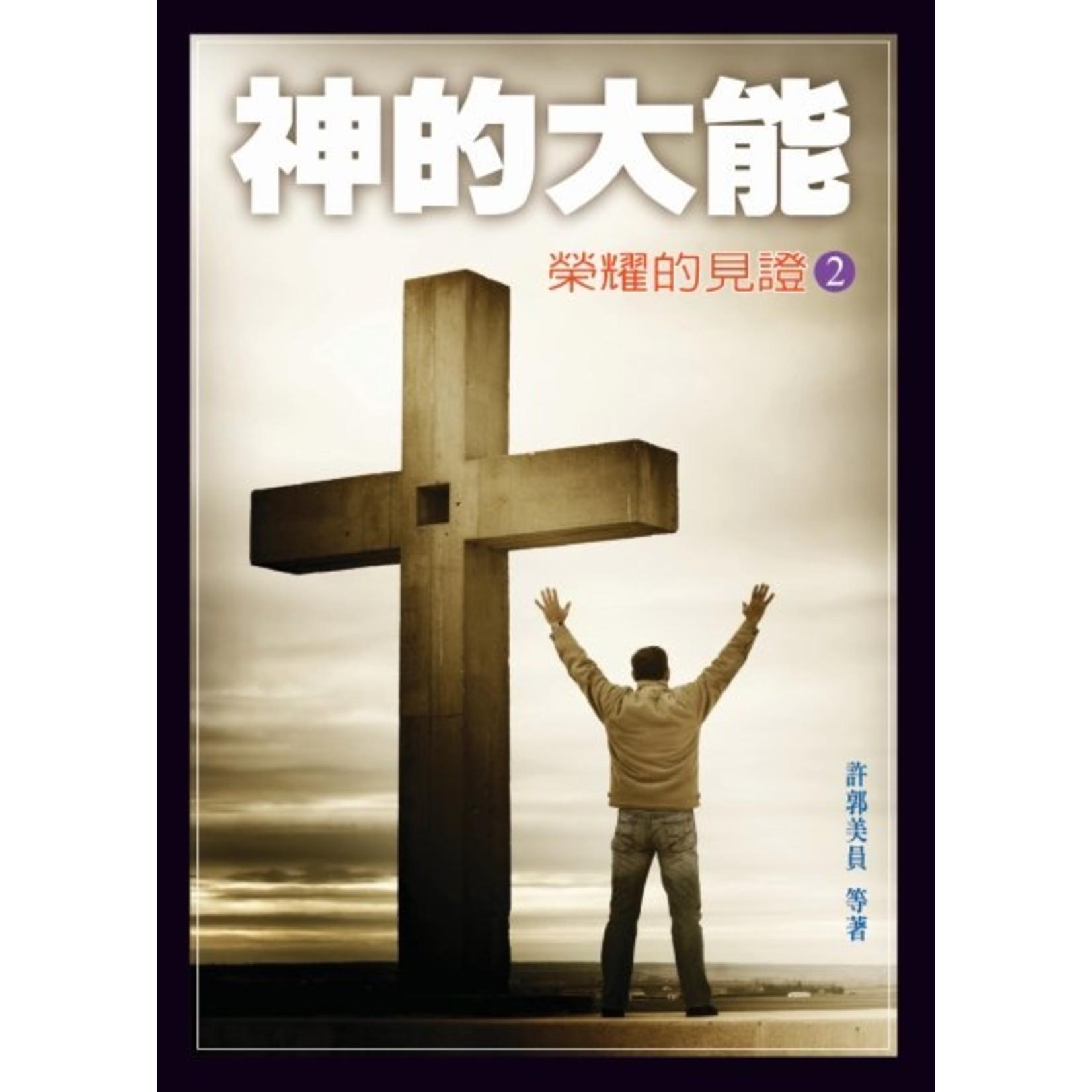 中國信徒佈道會 Chinese Christian Mission USA 神的大能:榮耀的見證 2