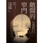 生命光福音事工 (HK) 敞開的窄門:宣教先驅柏立美的傳奇一生
