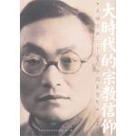 基督教中國宗教文化研究社 CSCCRC 大時代的宗教信仰:吳耀宗與二十世紀中國基督教