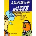 四川大學出版社 Sichuan University Press 人際溝通分析:TA治療的理論與實務(簡體)
