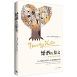 上海三聯書店 SJPC 婚姻的意義(簡體)