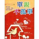 國際真愛家庭協會 Family Keepers 單親不孤單(13CD+書)