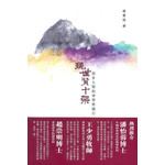 靈根自植國際網絡 Spiritual Formational International 現世背十架:同步人間的神學與踐行