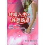 國際真愛家庭協會 Family Keepers 性福人生.性福婚姻(書+5CD)
