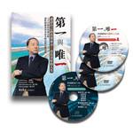 救世傳播 Overseas Radio & Television 第一與唯一:管理課程DVD