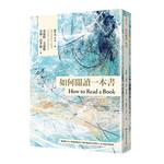 台灣商務印書館 The Commerical Press Taiwan 如何閱讀一本書 【臺灣商務70週年典藏紀念版】