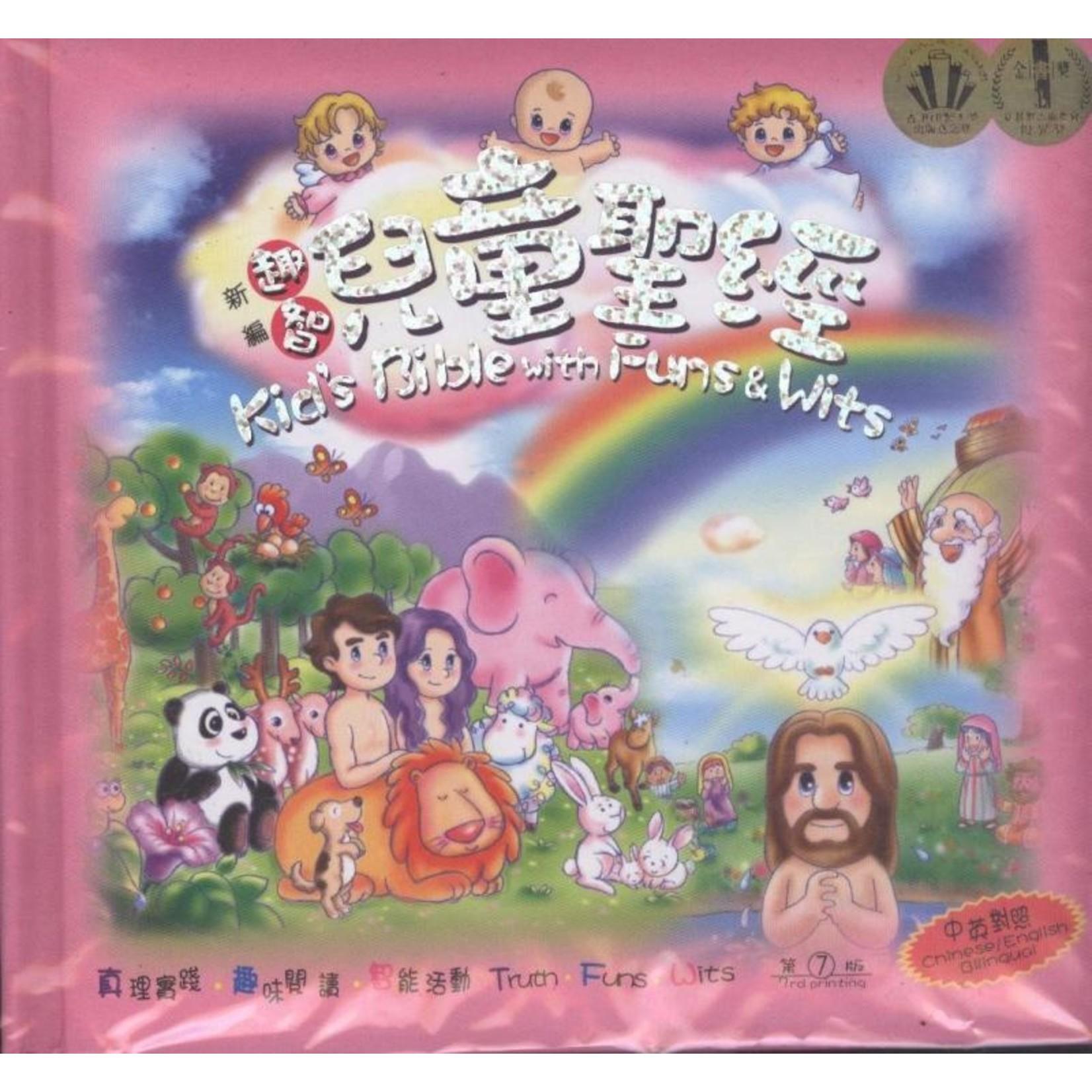 創世記設計製作 Creator Design & Production 新編趣智兒童聖經第一輯(中英對照)