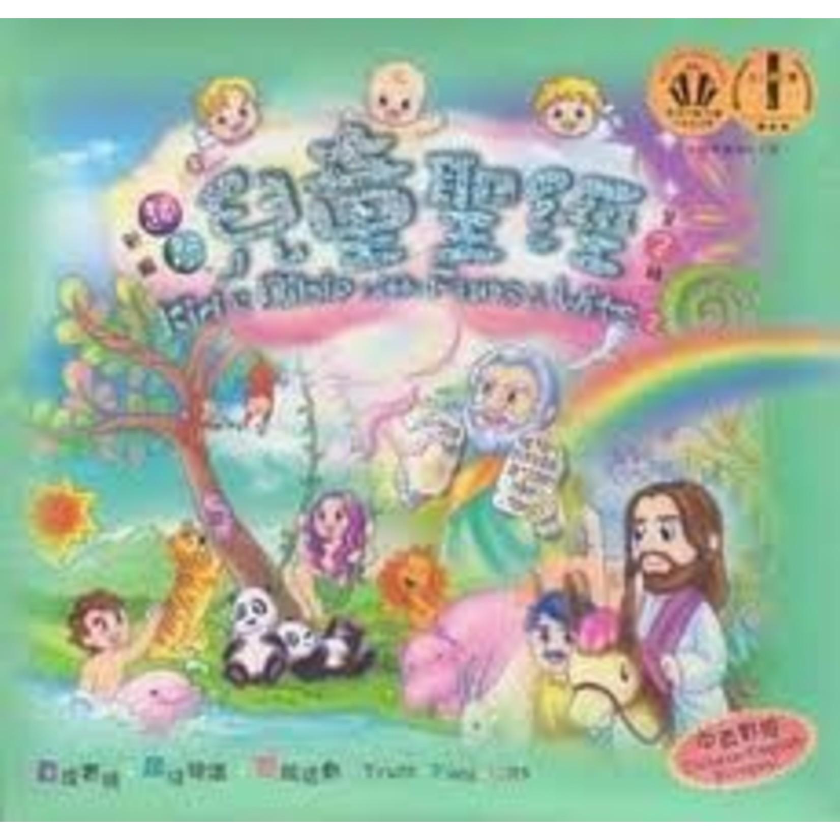 創世記設計製作 Creator Design & Production 新編趣智兒童聖經第二輯(中英對照)