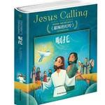 甘肅人民美術出版社 (CN) 耶穌的叮嚀:囑托(兒童聖經故事據本版)(簡體)