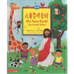純真 Mount-kidz 新編兒童靈修聖經(簡體)