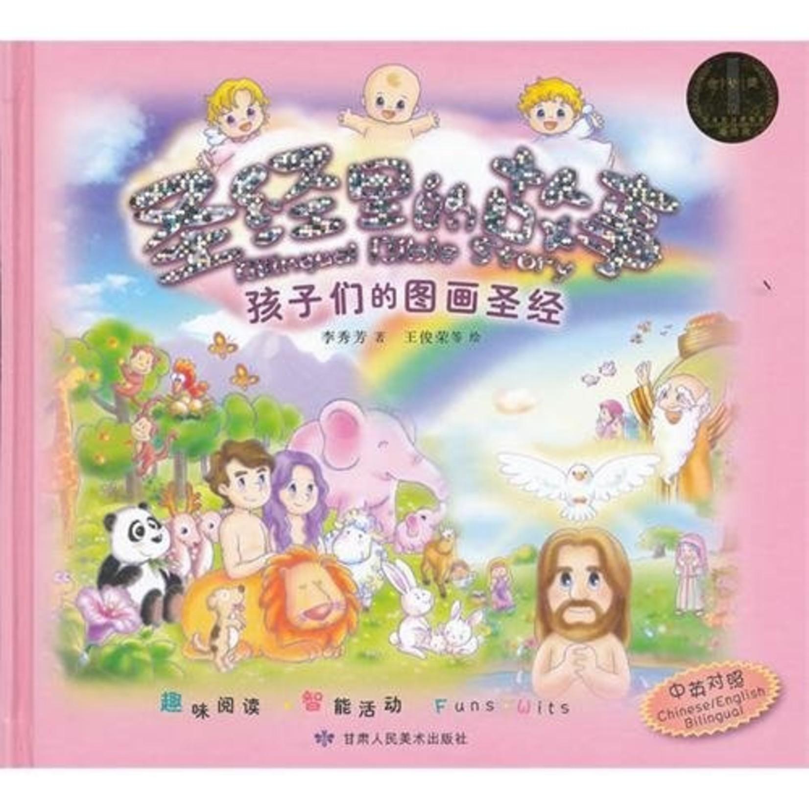 甘肅人民美術出版社 (CN) 圣经里的故事:孩子们的图画圣经(中英对照)(精装)