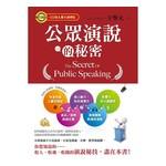 創見文化 (TW) 公眾演說的秘密
