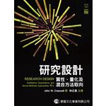 學富文化 (TW) 研究設計:質性、量化及混合方法取向