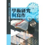 新加坡神學院 Singapore Bible College 學術研究與寫作:聖經、神學與教牧學研究手冊(增訂版)