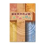 浸信會 Chinese Baptist Press 捕捉教會的記號:從古典到現代