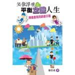 宣道 China Alliance Press 笑傲浮世之平衡立體人生:傳道書易用研經手冊