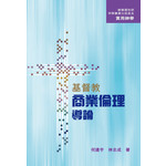 播道會文字部 Evangel Press 實用神學:基督教商業倫理導論