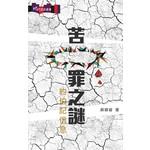 明道社 Ming Dao Press 苦罪之謎:約伯記信息