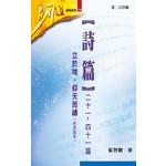 明道社 Ming Dao Press 詩篇二十一~四十一篇:立於地,仰天而禱(附研習本)