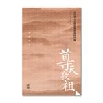 浸信會 Chinese Baptist Press 尊天敬祖:當代華人基督徒對祭祖的回應
