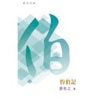 天道書樓 Tien Dao Publishing House 普天註釋:約伯記