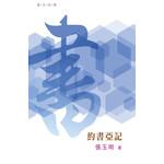天道書樓 Tien Dao Publishing House 普天註釋:約書亞記