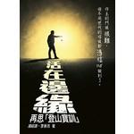 宣道 China Alliance Press 活在邊緣:再思「登山寶訓」