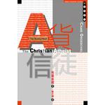 天道書樓 Tien Dao Publishing House A貨信徒