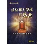天道書樓 Tien Dao Publishing House 重整權力架構的恩典:再思羅馬書福音真義