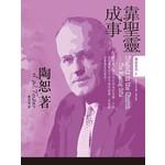 宣道 China Alliance Press 陶恕系列06:靠聖靈成事