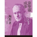 宣道 China Alliance Press 靠聖靈成事