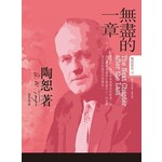 宣道 China Alliance Press 陶恕系列10:無盡的一章