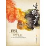 宣道 China Alliance Press 情繫中華:簡明中國教會歷史大事年表