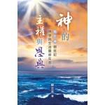 天道書樓 Tien Dao Publishing House 神的主權與恩典:《始於神》創世記神學與生活靈修反思