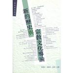 基道 Logos Book House 新約歷史與宗教文化導論