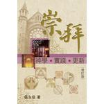 天道書樓 Tien Dao Publishing House 崇拜:神學.實踐.更新(增訂版)