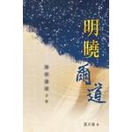 天道書樓 Tien Dao Publishing House 明曉爾道:釋經講道手冊
