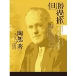 宣道 China Alliance Press 陶恕系列09:勝過撒但(修訂版)