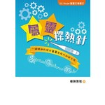 天道書樓 Tien Dao Publishing House 屬靈探熱針─屬靈引導模式:一個檢測和提升屬靈免疫力的新工具
