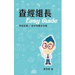 明道社 Ming Dao Press 查經組長Easy Guide:帶組疑難/設計問題全攻略